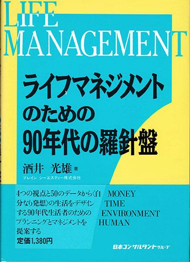 ライフマネジメントのための90年代の羅針盤
