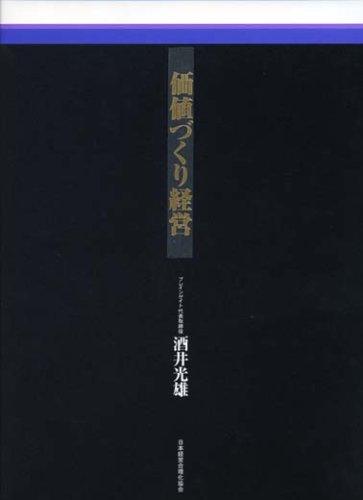 CD 「酒井光雄の 価値づくり経営」