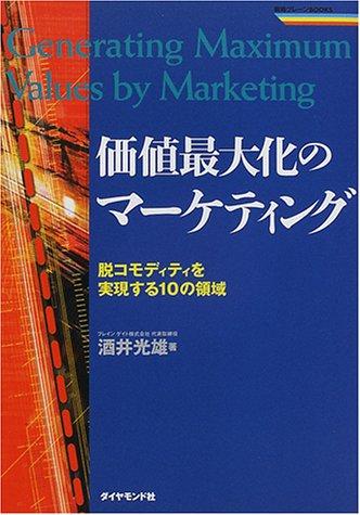 価値最大化のマーケティング―脱コモディティを実現する10の領域 (戦略ブレーンBOOKS)